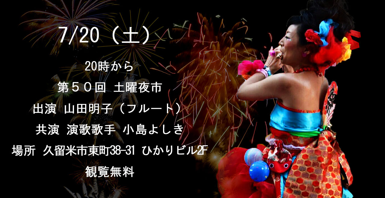 akiko yamada flute 山田 明子 フルート イベント 久留米 一番街 土曜夜市 回