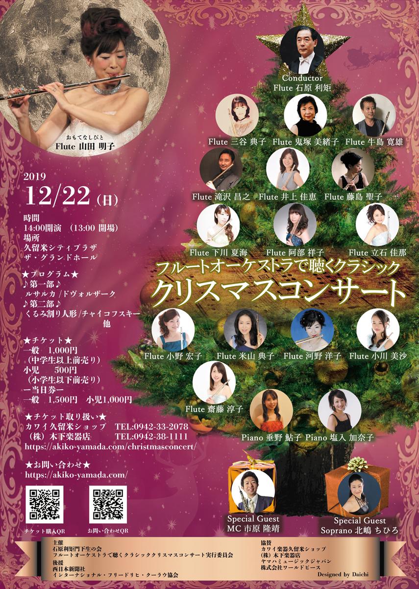 クリスマス コンサート チケット パンフレット1